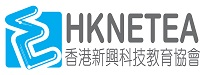 Hong Kong New Emerging Technology Education Association at Accounting & Finance Show HK 2019